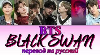 Скачать BTS Black Swan ПЕРЕВОД НА РУССКИЙ рус саб