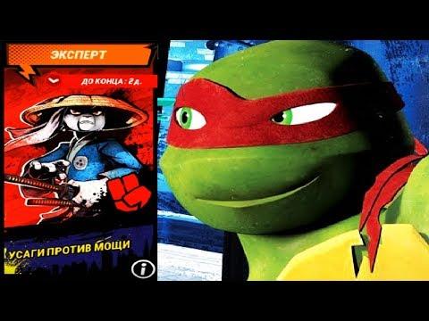 Черепашки Ниндзя Легенды - УСАГИ ПРОТИВ МОЩИ - ИСПЫТАНИЕ (мобильная игра) видео для детей T