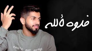 محمد الشحي - فدوه لألله ( حصريآ ) | 2017