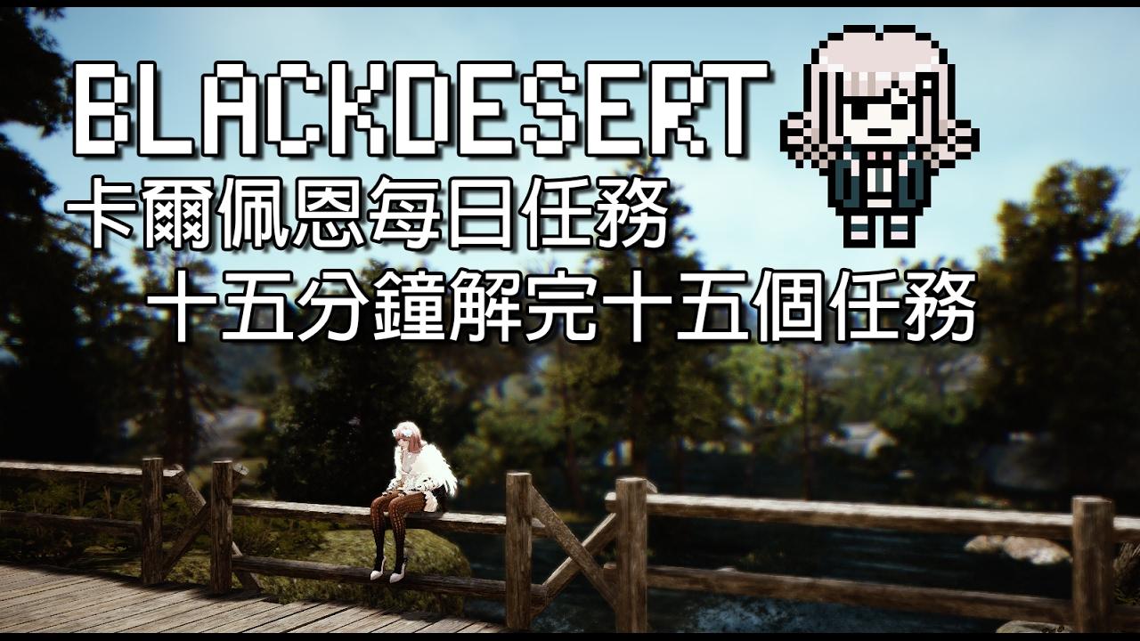 七海千秋的「黑色沙漠」-15分鐘內解完卡爾佩恩主城的十五個每日任務! - YouTube