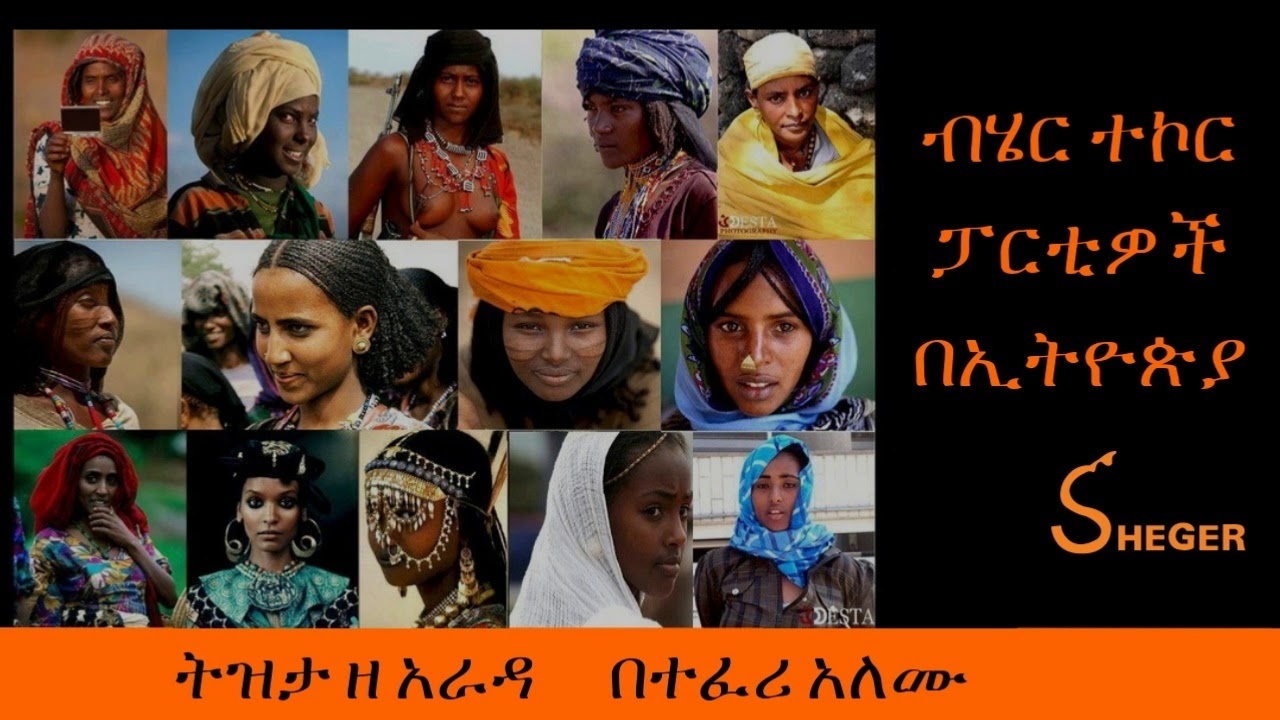 Ethnic political parties in Ethiopia on Sheger FM