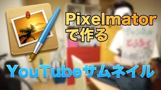 Repeat youtube video PixelmatorでYouTubeのサムネイルを作る方法【一部始終をお届けします】