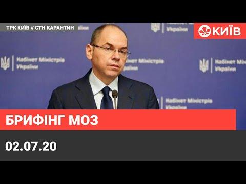 Телеканал Київ: Брифінг МОЗ щодо коронавірусу - 02.07.20