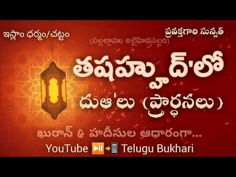 travel namaz distance? and process? procedure? According to Quran & Hadith #TeluguBukhari from YouTube · Duration:  27 minutes 10 seconds