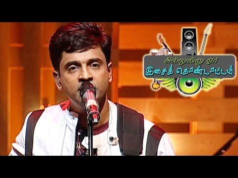 Ennamo Yeadho | Aalap Raju | Rahul Nambiar | Chillinu oru Concert |