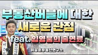 부동산버블에 대한 새로운 관점!! (feat. 임영웅의…