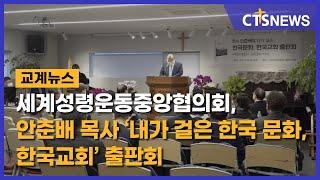 세계성령운동중앙협의회, 안준배 목사 '내가 걸은 한국 …