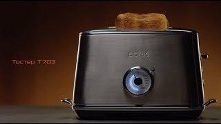 Тостер BORK T703. Что приготовить на завтрак быстро и вкусно