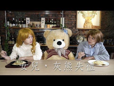 HowFun / 女兒,灰熊失禮。