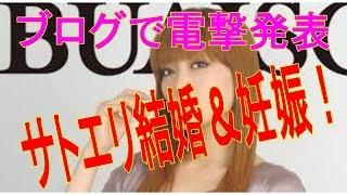 サトエリ結婚&妊娠!ブログで電撃発表 タレント佐藤江梨子(33)が3...