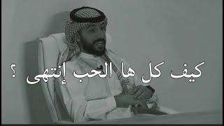 كيف كل ها الحب إنتهى 💔 محمد آل سعيد | في دقيقة