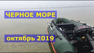 4К Бычок Кнут Черное Море Коблево Октябрь 2019 Рыбалка с Пугачевым А И