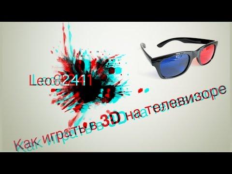 Как играть в 3D на телевизоре