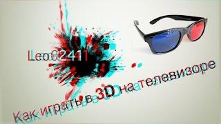 Как играть в 3D на телевизоре(Как играть в 3D на телевизоре Сайт с программой: https://www.tridef.com Официальный форум с профилями игр: https://www.tridef.com/f..., 2015-11-23T12:52:16.000Z)