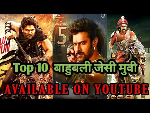 Top 10 bahubali jaisi movie | बाहुबली जैसी जबरदस्त फिल्मे | Action Movies Like Baahubali |