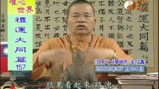【禮運大同篇157】| WXTV唯心電視台