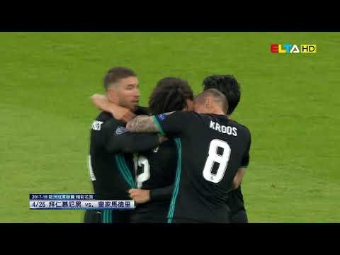 【17-18歐冠】0426 拜仁慕尼黑 vs  皇家馬德里  精彩花絮