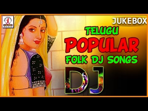 Popular Telugu Folk DJ Songs Jukebox | Telangana Folk Songs | Lalitha Audios And Videos