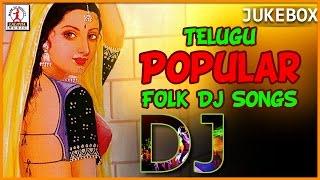 Popular Telugu Folk DJ Songs Jukebox | Telangana Folk Songs | Lalitha Audios And Videos