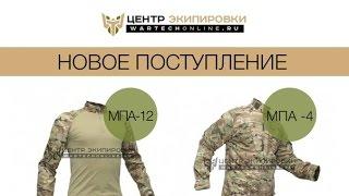 Обзор костюма МПА-4
