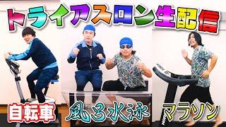 【大生配信】家の中でトライアスロン対決!!!!