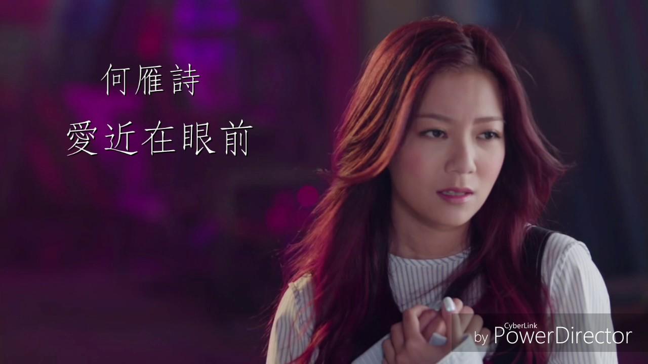 [純音樂]何雁詩 - 愛近在眼前TVB劇集<踩過界>片尾曲[Ver.2] - YouTube