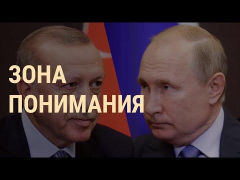 Эрдоган приехал к Путину I ВЕЧЕР I 22.10.19