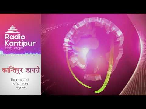 Kantipur Diary 6:30am - 20 May 2018