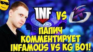 ПАПИЧ КОММЕНТИРУЕТ INFAMOUS VS Keen Gaming! BO1! [TI9]