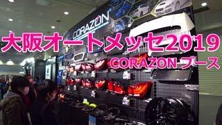 【大阪オートメッセ2019】CORAZONブース編 OSAKA AUTOMESSE 2019【荒法師マンセル】
