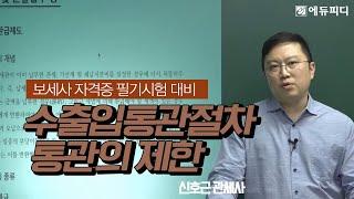 [에듀피디] 보세사 자격증 시험대비 수출입통관절차 17…