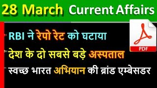 Cover images 28 March 2020 next exam current affairs hindi 2019 |Daily Current Affairs, yt study, gk tracker