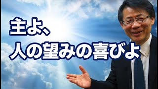 テーマ:主よ、人の望みの喜びよ 高原剛一郎 1.赦しについて 2.天国 3....
