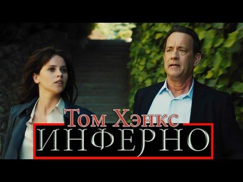 ИНФЕРНО [2016] Дебютный Русский Трейлер - Продолжение Код Да Винчи