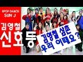 김영철(Kim YoungChul) -'신호등'(Signal light) 안무 DANCE COVER 성남댄스학원 분당댄스학원 제이오댄스