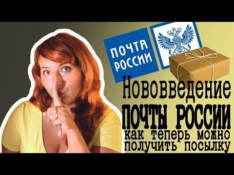 Нововведение Почты России 💌 Как можно получить посылку без извещения