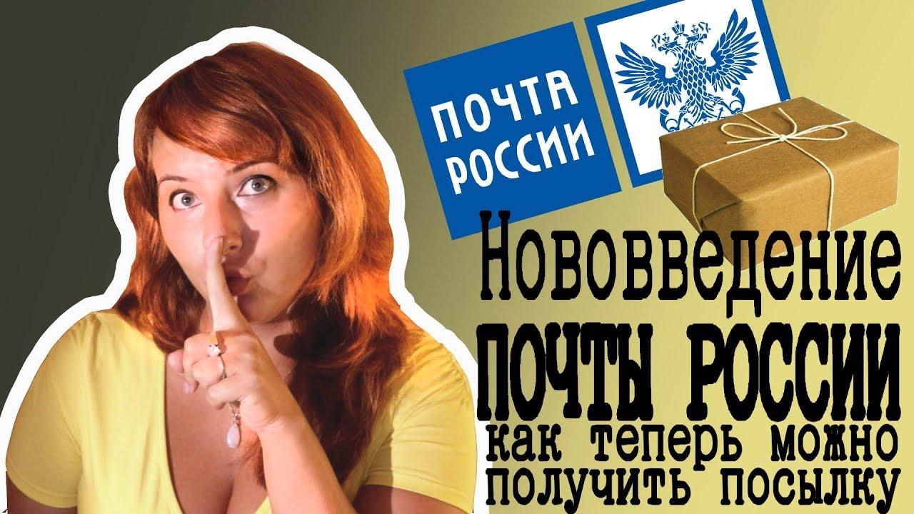 Правила почтовых отправлений почта россии
