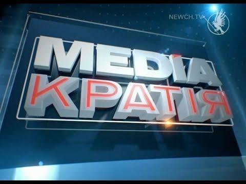 Телеканал Новий Чернігів: Дорога на Золотий Берег | МедіаКратія