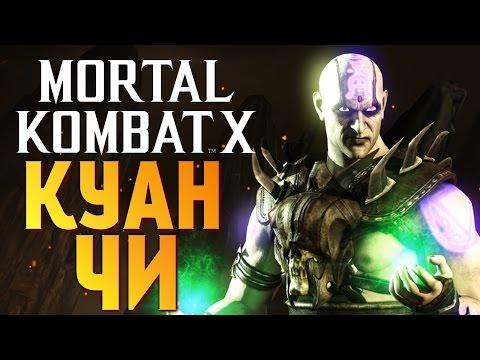 ОБЗОР ТУРНИРНЫЙ КУАН ЧИ - Mortal Kombat X Mobile