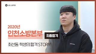 [난공 소방학원] 2020 인천소방본부 공채 최종합격 …