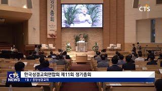 한국성결교회연합회 제11회 정기총회, 신임대표회장에 한…