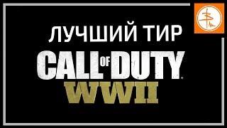 ЛУЧШИЙ Тир для PS4 | Call of Duty WWII | ОБЗОР игры