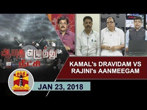 (23/01/2018) Ayutha Ezhuthu Neetchi : Kamal's Dravidam vs Rajini's Aanmeegam | Thanthi TV