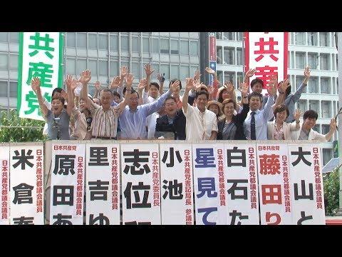 志位委員長「すみやかな『解散総選挙』を要求する!」