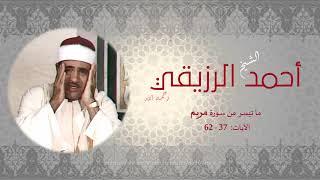الشيخ أحمد الرزيقي -رحمه الله- ما تيسر من سورة هود