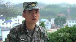 《军事纪实》 20190521 扫雷英雄杜富国  CCTV军事