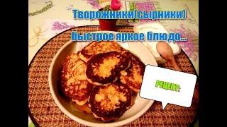 Творожники(сырники) с тыквой. Быстрое яркое блюдо...(рецепт)
