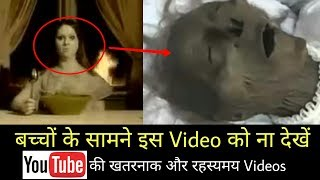 YouTube's mysterious video | YouTube की रहस्यमय वीडियो ?
