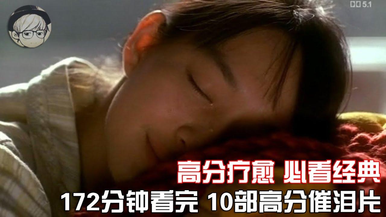 一口气看完|10部人生必看催泪片,豆瓣高分、震撼人心!P5【宇哥讲电影】
