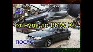 Из Хлама в Не Бит Не Крашен!!!От нуля до BMW X5,6 серия